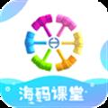 海码课堂 V3.3.0 安卓版