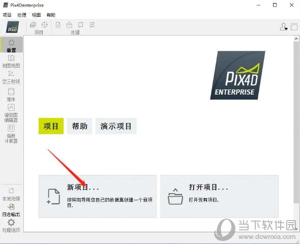 pix4dmapper pro破解版