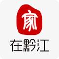 家在黔江 V2.1.7 安卓版
