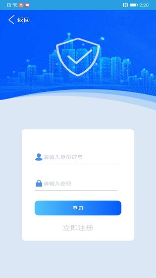 上海智慧保安 V1.1.6 安卓版截图1