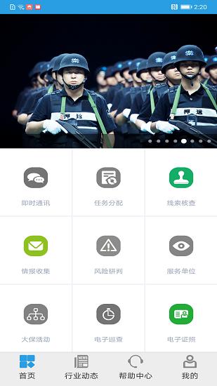 上海智慧保安 V1.1.6 安卓版截图4