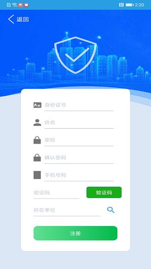 上海智慧保安 V1.1.6 安卓版截图2
