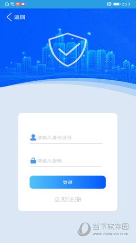 上海智慧保安APP