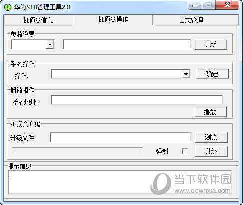 华为STB管理工具