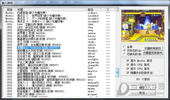 Winkawaks1.56中文版下载