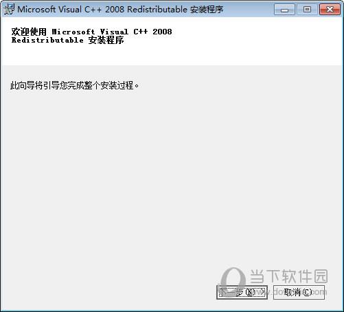 Visual CPP 2008运行库 64位版本
