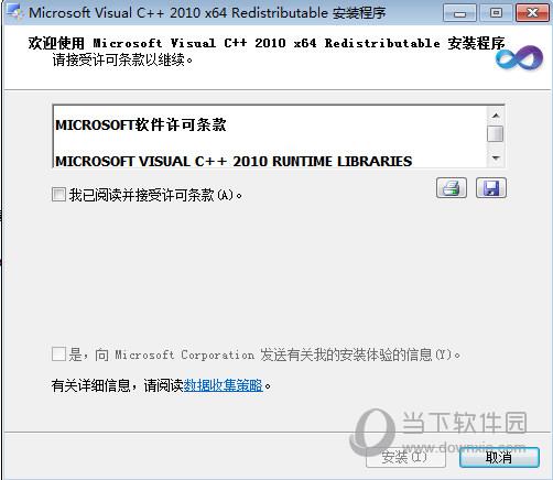 Visual CPP 2010运行库 64位版