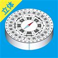 立体罗盘指南针 V1.0.00 安卓版