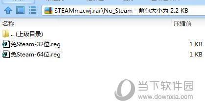 免Steam启动补丁2020