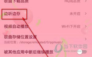 QQ音乐开启边听边存功能