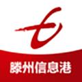 滕州信息港 V5.2.1 安卓版