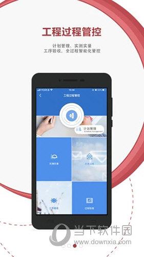 地厚云图iOS版