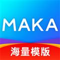 MAKA(平面设计软件) V5.22.0 安卓版