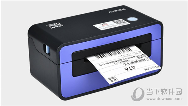 汉印R9打印机驱动软件