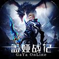 盖娅战记 V1.8.0 安卓版
