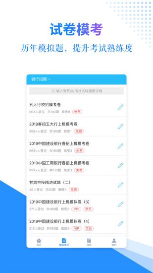 有题免会员版 V3.6.6 安卓版截图3