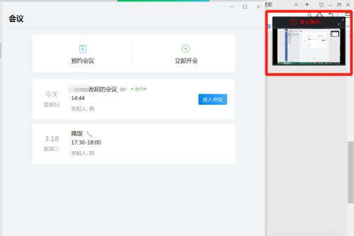 企业微信怎么共享屏幕