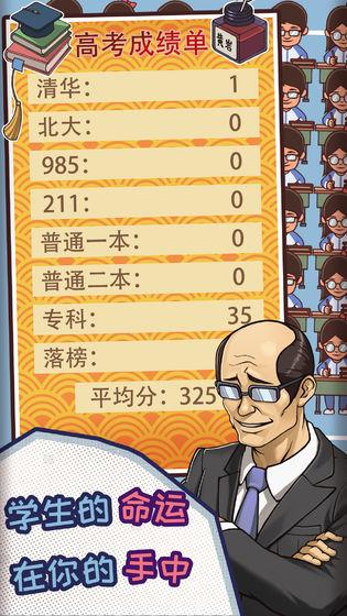 中国式班主任完整破解版 V1.2.0 去广告版截图1