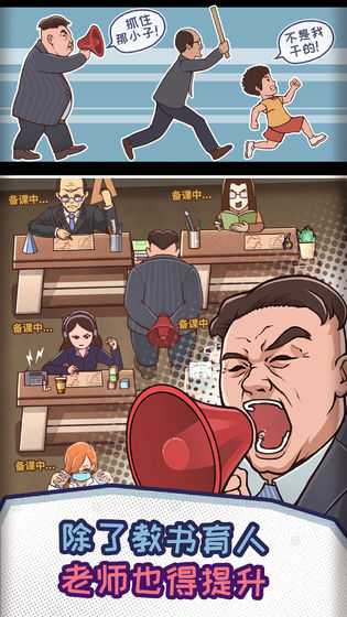 中国式班主任完整破解版 V1.2.0 去广告版截图2