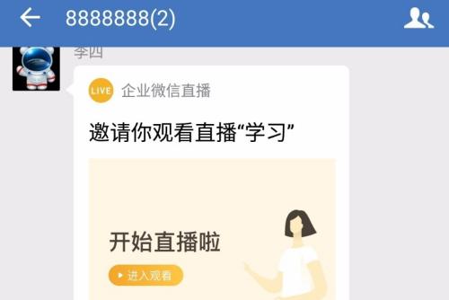 企业微信怎么发起投票