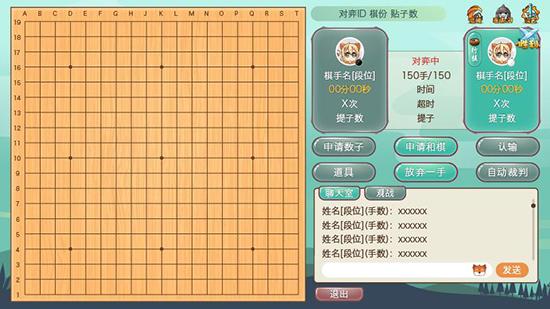 弈客少儿围棋手机版 V1.9.0 安卓版截图3