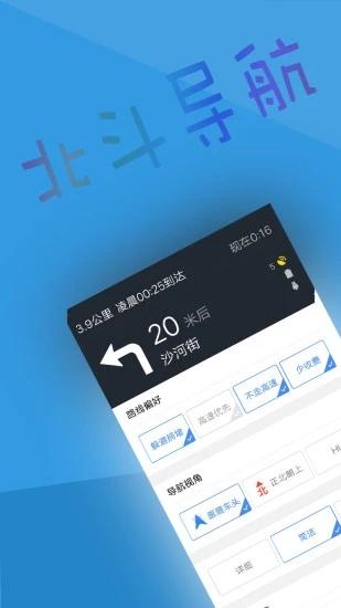 北斗导航2020版 V2.0.1.5 安卓版截图4