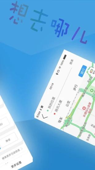 北斗导航2020版 V2.0.1.5 安卓版截图3