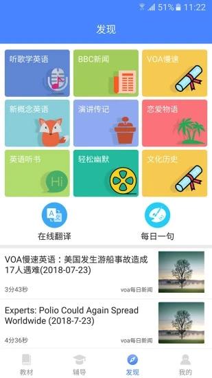 高中英语宝 V2.2.0 安卓版截图4