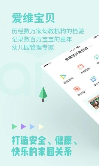 爱维宝贝园长版 V4.6.5 安卓版截图1