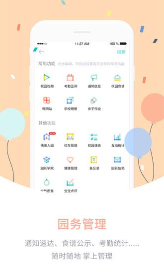 爱维宝贝园长版 V4.6.5 安卓版截图5