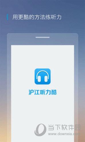 沪江听力酷