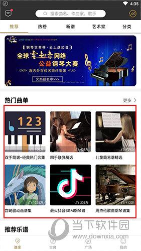 虫虫钢琴如何下载谱子