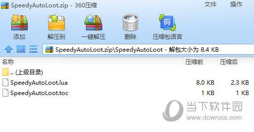 speedyautoloot光速拾取插件