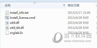 Origin9.0破解文件