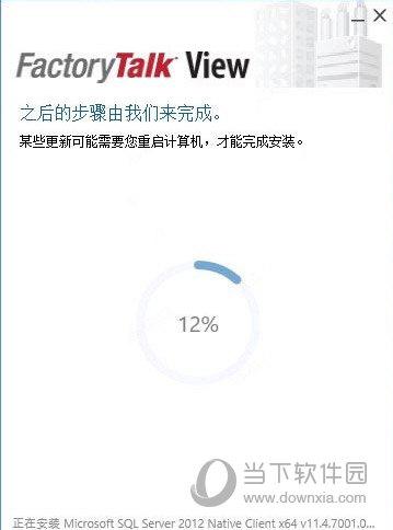 factorytalk view studio11中文版