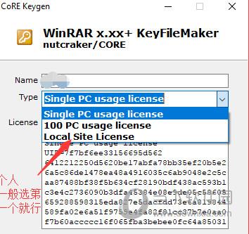 WinRAR5.90注册机