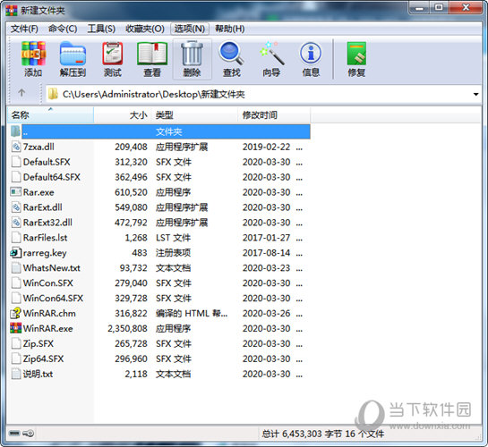 WinRAR破解版纯净免安装版