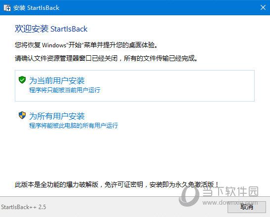 StartIsBack1.7.5破解版