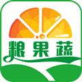 粮果蔬 V1.0 安卓版
