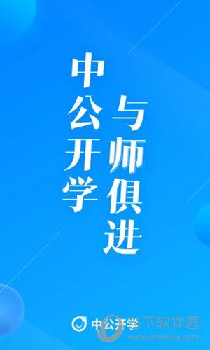 中公开学APP