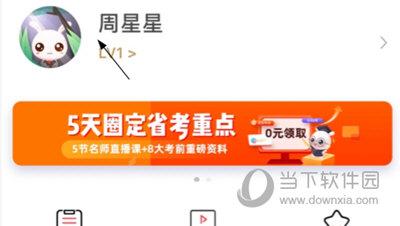 中公开学改名字
