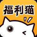 福利猫 V2.1 安卓版