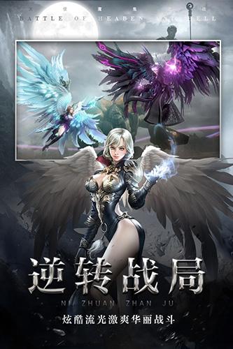 天使之吻游戏 V1.0.5 安卓版截图3
