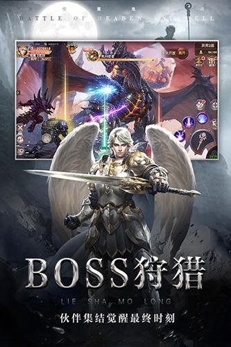 天使之吻游戏 V1.0.5 安卓版截图4