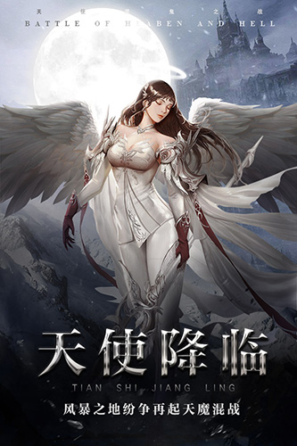 天使之吻游戏 V1.0.5 安卓版截图5
