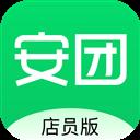 安团店员版 V1.0.4 安卓版