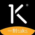一刻talks V8.1.12 安卓版