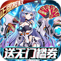 兵器少女BT V1.0.0 苹果版
