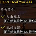 CantHealYou(魔兽世界治疗私聊警报插件) V3.44 怀旧服版