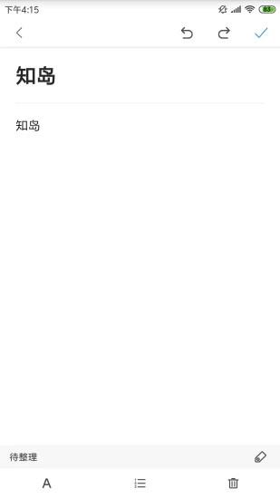 知岛 V5.0.3 安卓版截图2